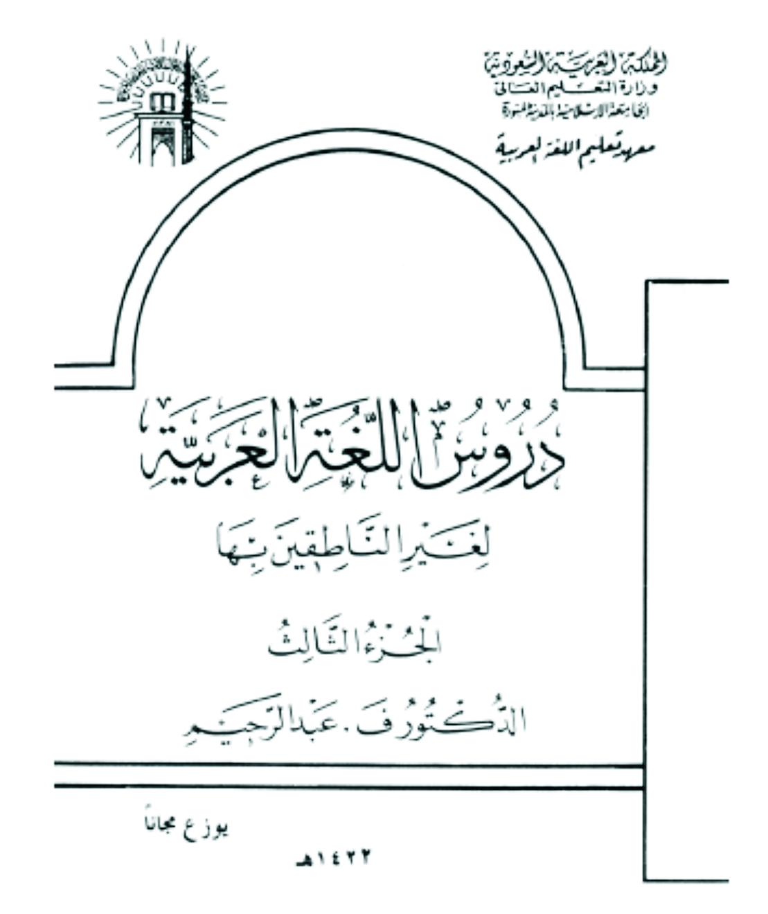 Download gratis) pdf lengkap kitab kamus lisaanul 'arob karya ibnu